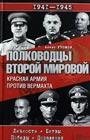 """Алекс Громов """"Полководцы Второй мировой. Красная армия против вермахта"""""""