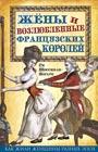 """Ги Шоссинан-Ногаре """"Жены и возлюбленные французских королей"""" Серия """"Как жили женщины разных эпох"""""""
