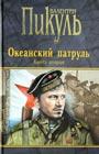 """Валентин Пикуль """"Океанский патруль. Книга вторая"""""""