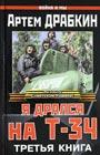 """Артем Драбкин """"Я дрался на Т-34. Третья книга"""" Серия """"Война и мы"""""""