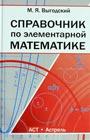 """М.Я. Выгодский """"Справочник по элементарной математике"""""""