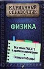 """О.П. Бальва """"Физика"""" Серия """"Карманный справочник"""""""