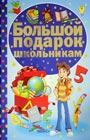 """Е.С. Никитенко """"Большой подарок школьникам"""" Серия """"Большой подарок"""""""