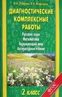 """О.В. Узорова, Е.А. Нефедова """"Диагностические комплексные работы. Русский язык. Математика. Окружающий мир. Литературное чтение. 2 класс"""""""