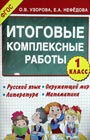 """О.В. Узорова, Е.А. Нефедова """"Итоговые комплексные работы 1 класс"""""""