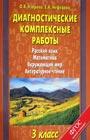 """О.В. Узорова, Е.А. Нефедова """"Диагностические комплексные работы. Русский язык. Математика. Окружающий мир. Литературное чтение. 3 класс"""""""