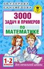 """О.В. Узорова, Е.А. Нефедова """"3000 задач и примеров по математике. 1-2 классы"""" Серия """"Академия начального образования"""""""