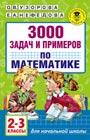"""О.В. Узорова, Е.А. Нефедова """"3000 задач и примеров по математике. 2-3 классы"""" Серия """"Академия начального образования"""""""