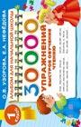"""О.В. Узорова, Е.А. Нефедова """"30000 упражнений. Быстрое обучение чтению"""" Серия """"Альбом для начальной школы"""""""