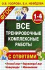 """О.В. Узорова, Е.А. Нефедова """"Все тренировочные комплексные работы с ответами. 1-4 классы"""" Серия """"Все работы для начальной школы"""""""