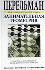 """Яков Перельман """"Занимательная геометрия. Геометрия на вольном воздухе, между делом и шуткой в геометрии"""""""