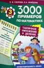 """О.В. Узорова, Е.А. Нефедова """"3000 примеров по математике. 3 класс. Табличное умножение и деление"""" Серия """"3000 примеров"""""""