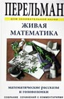 """Яков Перельман """"Живая математика. Математические рассказы и головоломки"""""""