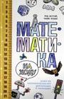 """Роб Истэвэй, Майк Аскью """"Математика на ходу. Более 100 математических игр для больших и маленьких"""""""