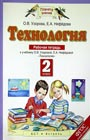 "О.В. Узорова, Е.А. Нефедова ""Технология. 2 класс. Рабочая тетрадь"" Серия ""Планета знаний"""