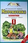 "М.И. Башмаков, М.Г. Нефедова ""Математика. 1 класс. Рабочая тетрадь N2"" Серия ""Планета знаний"""