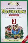 "М.И. Башмаков, М.Г. Нефедова ""Математика. 3 класс. Рабочая тетрадь N2"" Серия ""Планета знаний"""