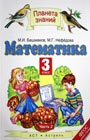 "М.И. Башмаков, М.Г. Нефедова ""Математика. 3 класс. Часть 2"" Серия ""Планета знаний"""