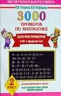 """О.В. Узорова, Е.А. Нефедова """"3000 примеров по математике. Цепочки примеров. 2 класс"""" Серия """"3000 примеров"""""""