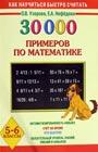 """О.В. Узорова, Е.А. Нефедова """"30000 примеров по математике. 5-6 классы"""" Серия """"30000 примеров"""""""