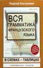 """Георгий Костромин """"Вся грамматика французского языка для школьников, 5-9 классы"""" Серия """"Все правила в схемах и таблицах"""""""