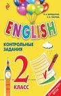 """И.Н. Верещагина, Н.В. Уварова """"ENGLISH. 2 класс. Контрольные задания """" + CD-диск. Серия """"Английский для школьников"""""""