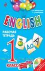 """И.Н. Верещагина, Т.А. Притыкина """"ENGLISH. 1 класс. Рабочая тетрадь"""" Серия """"Английский для школьников"""""""