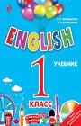 """И.Н. Верещагина, Т.А. Притыкина """"ENGLISH. 1 класс. Учебник """" + CD-диск. Серия """"Английский для школьников"""""""