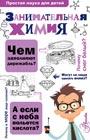 """Л.А. Савина """"Занимательная химия"""" Серия """"Простая наука для детей"""""""