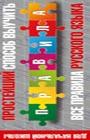 """Простейший способ выучить все правила русского языка. Для начальной школы. Серия """"Чекбук"""""""