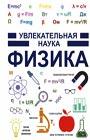 """И.Е. Гусев """"Физика"""" Серия """"Увлекательная наука"""""""