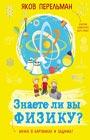 """Яков Перельман """"Знаете ли вы физику?"""" Серия """"Захватывающая наука"""""""