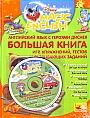 Английский язык с героями Диснея. Большая книга игр, упражнений, тестов и развивающих заданий + CD-диск (большой формат)