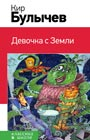 """Кир Булычев """"Девочка с Земли"""" Серия """"Классика в школе"""""""