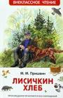 """Михаил Пришвин """"Лисичкин хлеб"""" Серия """"Внеклассное чтение"""""""