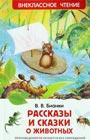 """Виталий Бианки """"Рассказы и сказки о животных"""" Серия """"Внеклассное чтение"""""""