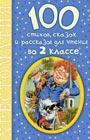 """Сергей Михалков """"100 стихов, сказок и рассказов для чтения во 2 классе"""" Серия """"100 новых хрестоматий"""""""