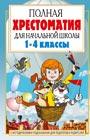 """Составитель Е.В. Посашкова """"Полная хрестоматия для начальной школы. 1-4 классы. Книга 1"""""""