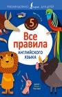 """В.А. Дежавина """"Все правила английского языка"""" Серия """"5 шагов к пятерке"""""""