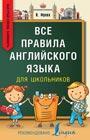 """Ирина Франк """"Все правила английского языка для школьников. Быстрый способ запомнить"""" Серия """"Быстрый способ запомнить"""""""