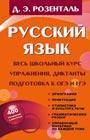 """Д.Э. Розенталь """"Русский язык. Весь школьный курс. Упражнения, диктанты. Подготовка к ОГЭ и ЕГЭ"""""""