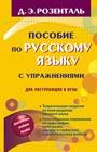 """Д.Э. Розенталь """"Пособие по русскому языку с упражнениями для поступающих в вузы"""""""