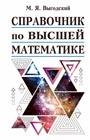 """М.И. Сканави """"Математика. Большой справочник"""""""