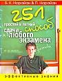 """Б.К. Нарайан """"251 простой и легкий способ сдачи любого экзамена. Эффективные знания"""" Серия """"Эффективные знания"""""""