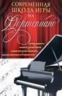 """Современная школа игры на фортепиано. Серия """"Маленький музыкант. Для музыкальных школ"""""""