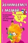 """Е.В. Смирнова """"Занимаемся с мамой: для детей 5-6 лет"""" Серия """"Светлячок. Занимаемся с мамой"""""""