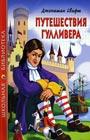 """Джонатан Свифт """"Путешествия Гулливера"""" Серия """"Школьная библиотека"""""""
