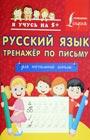 """Русский язык. Тренажер по письму. Для начальной школы. Серия """"Я учусь на 5+"""""""
