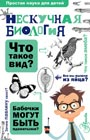 """Алексей Целлариус """"Нескучная биология"""" Серия """"Простая наука для детей"""""""