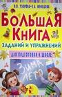 """О.В. Узорова, Е.А. Нефедова """"Большая книга заданий и упражнений для подготовки к школе"""""""